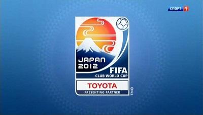 Клубный чемпионат мира 2012 / Финал / Коринтианс (Бразилия) - Челси (Англия)