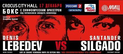 Denis Lebedev vs Santander Silgado / Денис Лебедев - Сантандер Сильгадо