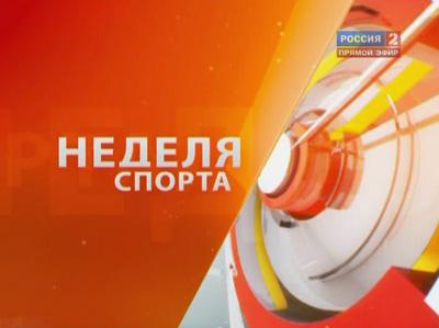 Неделя спорта / Эфир от 18.02.2013
