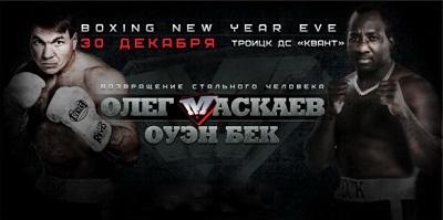 Oleg Maskaev vs Owen Beck / Олег Маскаев – Оуэн Бек