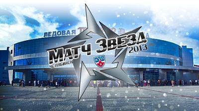 Матч Звезд КХЛ 2013 / День второй / «Восток» - «Запад»