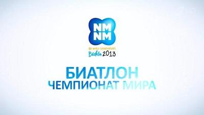 Биатлон: Чемпионат Мира 2013. Нове-Место (Чехия). Эстафета. Женщины