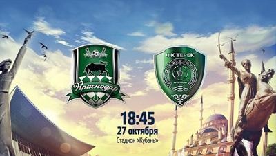 Краснодар - Терек обзор матча (27.10.2014)