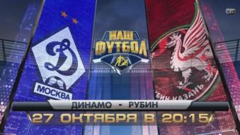 Динамо М - Рубин обзор матча (27.10.2014)