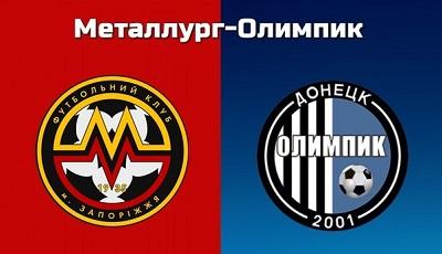 Металлург З - Олимпик Д обзор матча (28.10.2014)