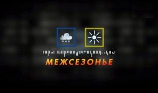 Чемпионат россии 2014 15 межсезонье