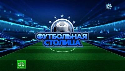 Футбольная Столица | Эфир от 08.08.2016
