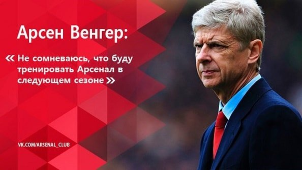 Daily Mail: Венгер намерен остаться в Арсенале