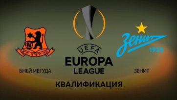 Бней-Иегуда - Зенит (27.07.2017) | 3-й кв.раунд | Первый матч | Лига Европы 2017/18