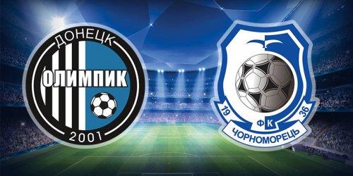 Олимпик - Черноморец обзор матча (13.08.2017)