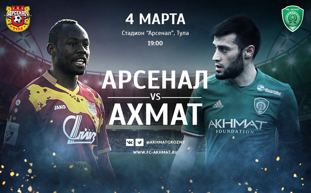 Арсенал Тула - Ахмат
