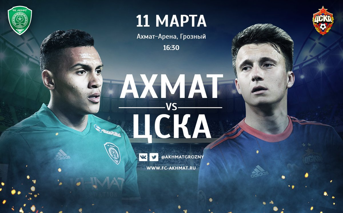 Ахмат - ЦСКА