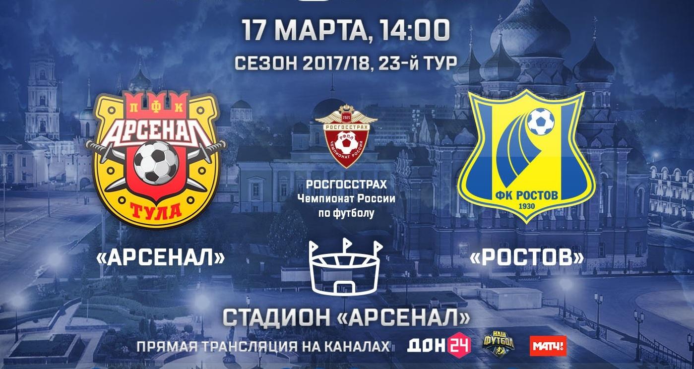 Арсенал Тула - Ростов
