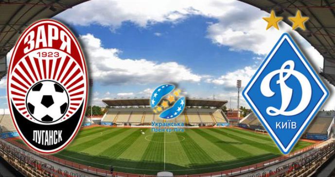 Заря - Динамо Киев (13.05.2018) | Украинская Премьер Лига 2017/18