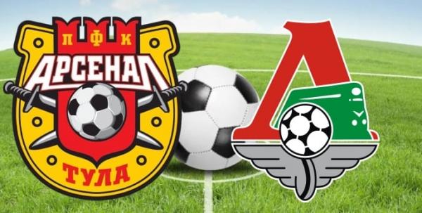 Арсенал Тула - Локомотив