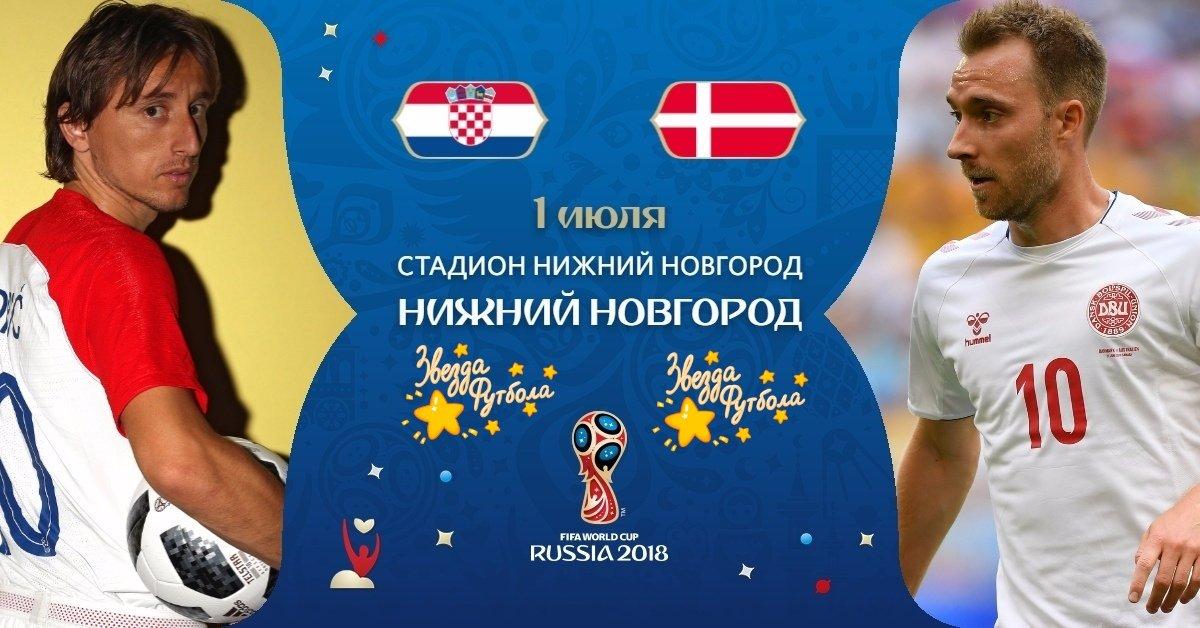 Хорватия – Дания