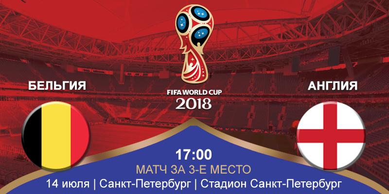Бельгия – Англия (14.07.2018)   Чемпионат Мира 2018