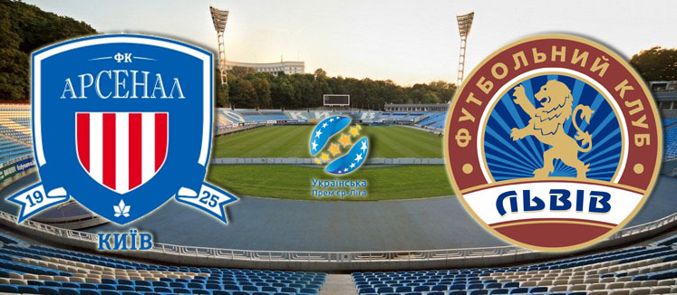 Арсенал Киев - Львов