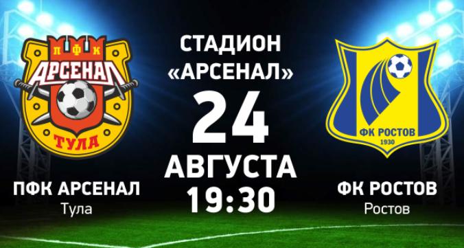 Арсенал Тула – Ростов