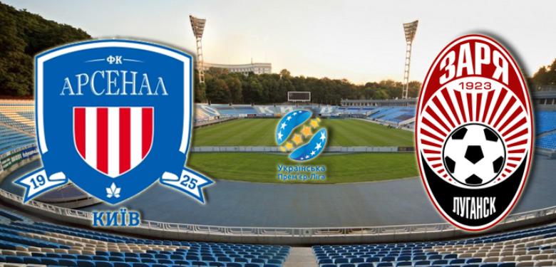 Арсенал Киев - Заря