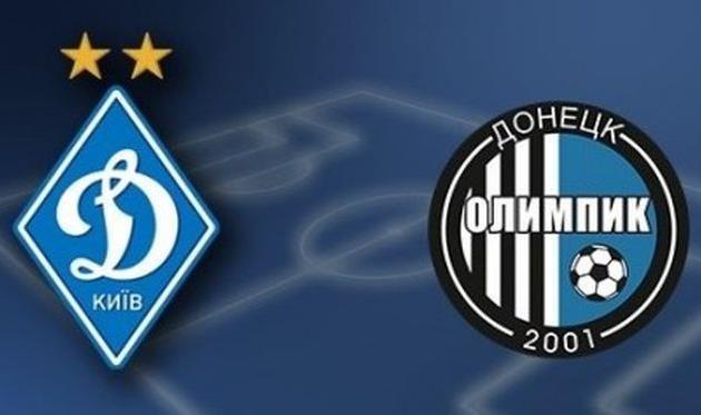 Динамо Киев - Олимпик