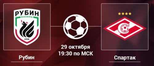 Рубин – Спартак обзор матча (29.10.2018)