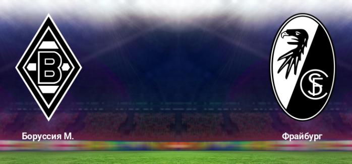 Смотреть футбол онлайн боруссия м- фрайбург