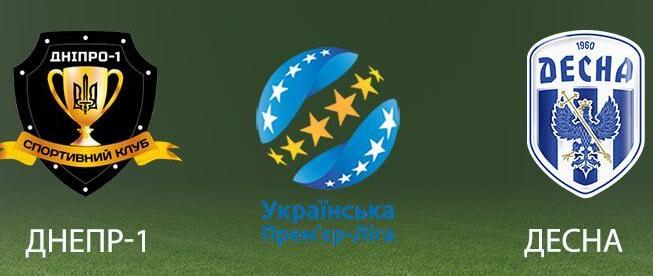 Днепр-1 - Десна