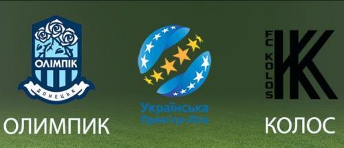 Олимпик - Колос обзор матча (04.08.2019)