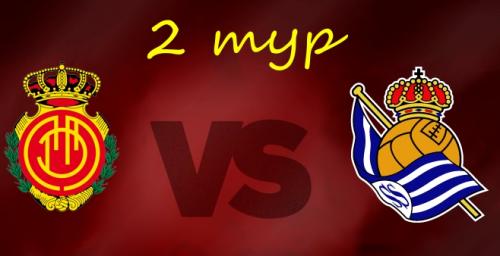 Мальорка - Реал Сосьедад обзор матча (25.08.2019)