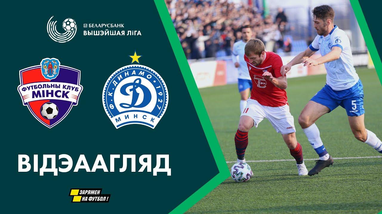 Динамо-Брест - Рух Брест: смотреть онлайн 8 августа 2021 ...