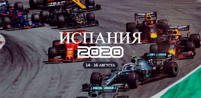Гран-при Испании 2020